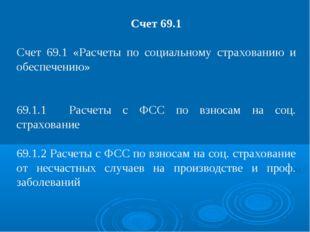 Счет 69.1 Счет 69.1 «Расчеты по социальному страхованию и обеспечению» 69.1.1