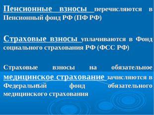 Пенсионные взносы перечисляются в Пенсионный фонд РФ (ПФ РФ) Страховые взносы