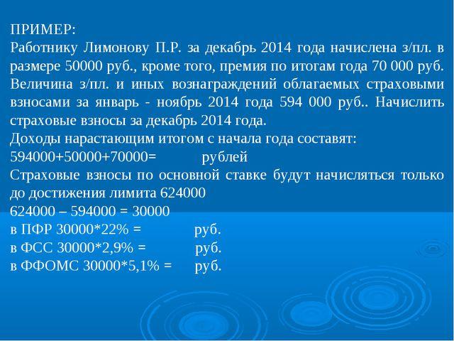 ПРИМЕР: Работнику Лимонову П.Р. за декабрь 2014 года начислена з/пл. в размер...