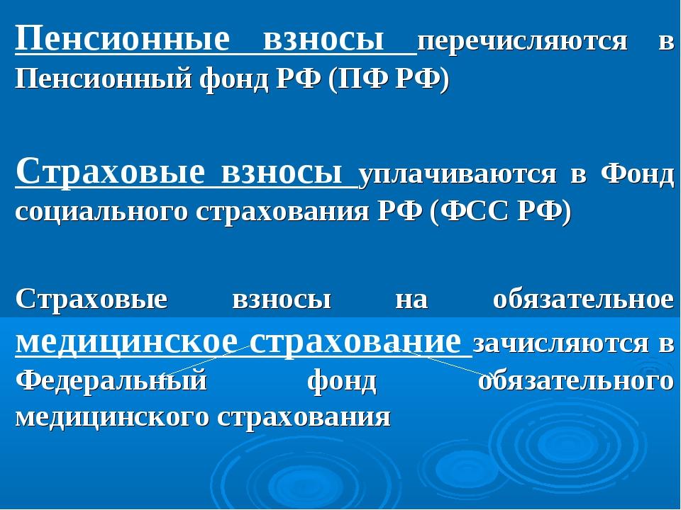 Пенсионные взносы перечисляются в Пенсионный фонд РФ (ПФ РФ) Страховые взносы...
