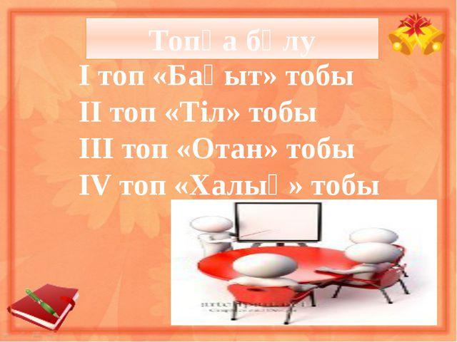 «Ойлы болсаң, озып көр» 10 20 30 40 70 50 60 80
