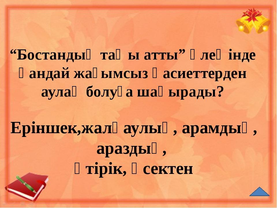 """Мұқағали Мақатаев """"Үш бақытым"""" өлеңі Дихан Әбілов """"Туған тілім"""" өлеңі"""