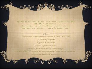 Традиции песенно-былинной поэзии в произведенИи М. Ю. Лермонтова «Песнь про ц