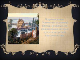 В произведениях Лермонтова редчайший пример органического проникновения автор