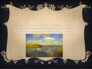Подражая устно-поэтическому творчеству, Лермонтов достигает удивительной живо