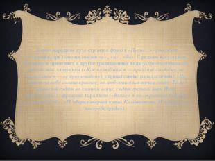 В явно народном духе строится фраза в «Песне…»: способом сочинения, при помо