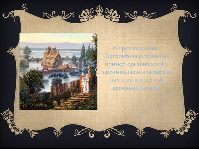 В произведениях Лермонтова редчайший пример органического проникновения автор...