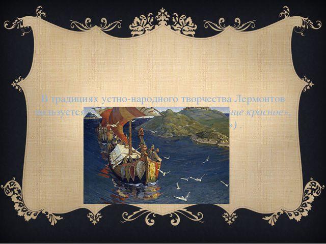 В традициях устно-народного творчества Лермонтов пользуется постоянными эпите...