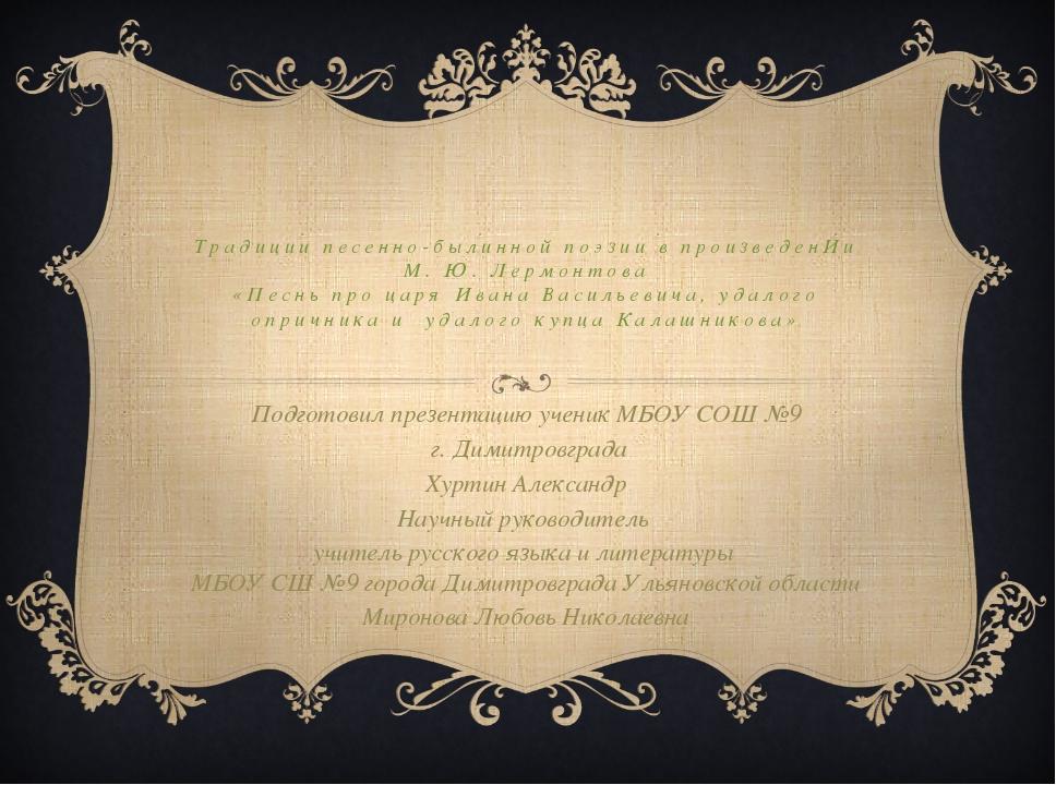Традиции песенно-былинной поэзии в произведенИи М. Ю. Лермонтова «Песнь про ц...