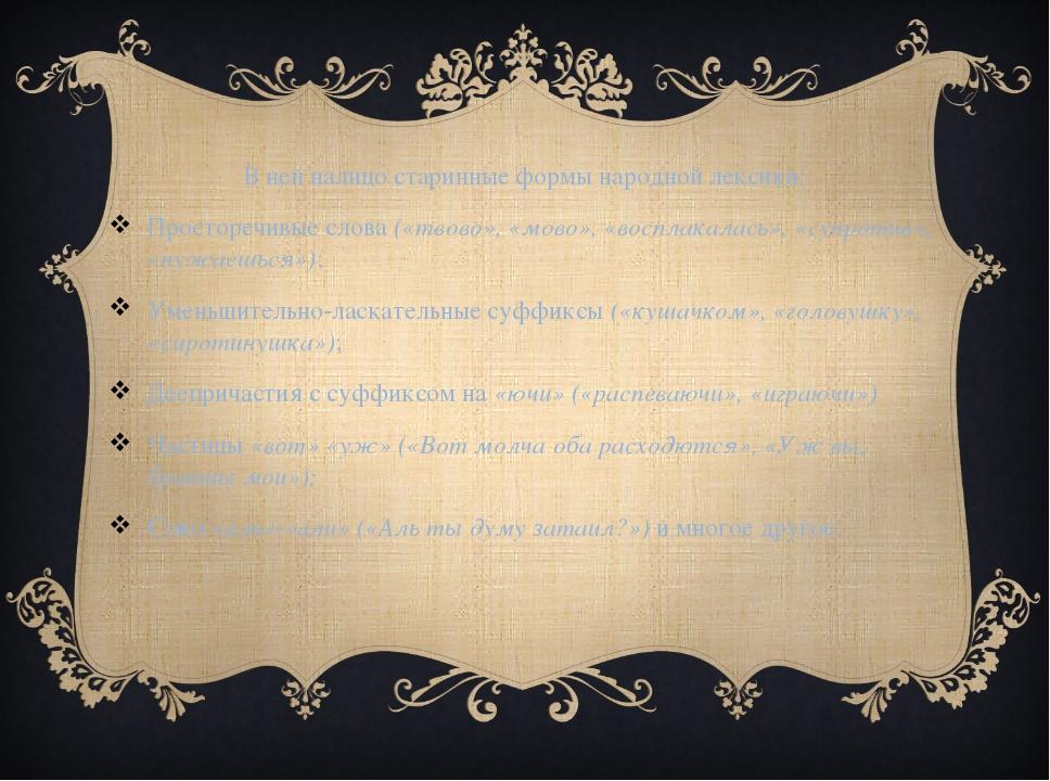В ней налицо старинные формы народной лексики: Просторечивые слова («твово»,...
