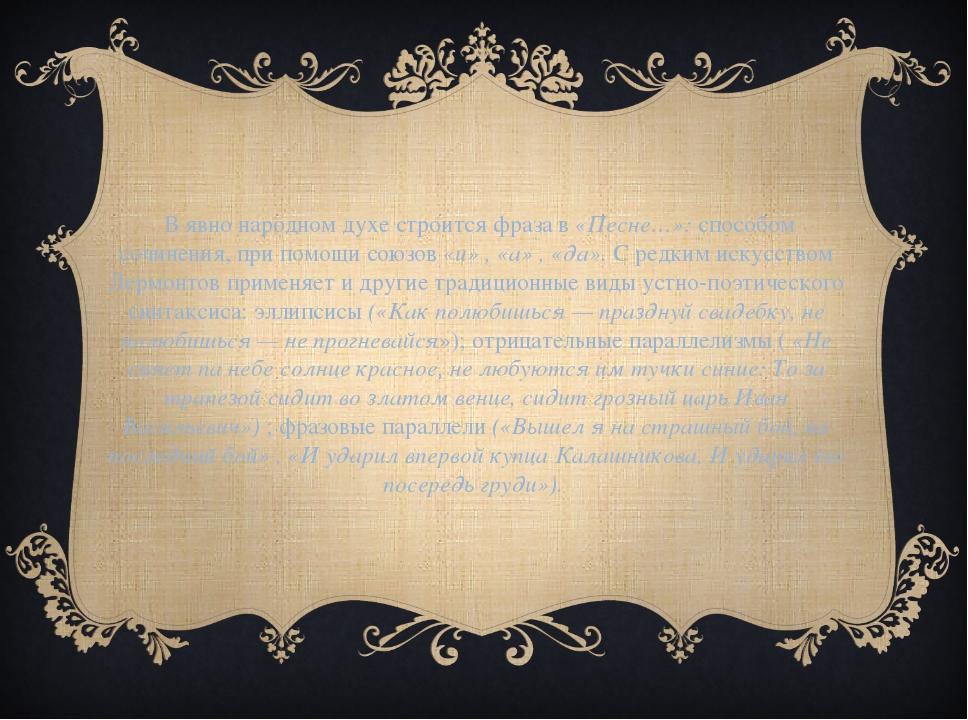 В явно народном духе строится фраза в «Песне…»: способом сочинения, при помо...