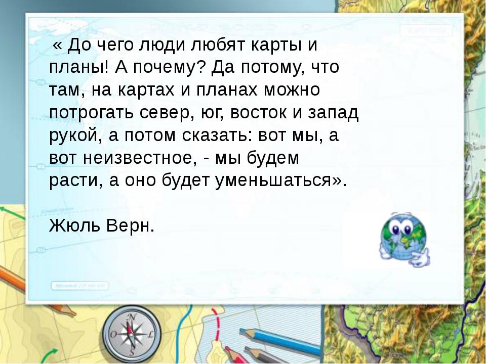 « До чего люди любят карты и планы! А почему? Да потому, что там, на картах...