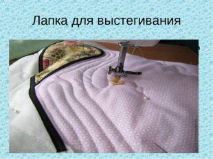 Лапка для выстегивания Удобное приспособление – шагающая лапка которая стави