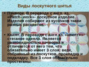 Виды лоскутного шитья Пэчворк. В переводе с англ. яз. «Patch- work»- лоскутно