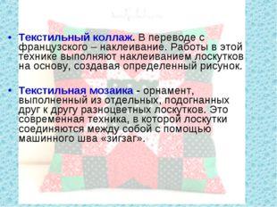 Текстильный коллаж. В переводе с французского – наклеивание. Работы в этой те