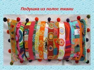 Подушка из полос ткани