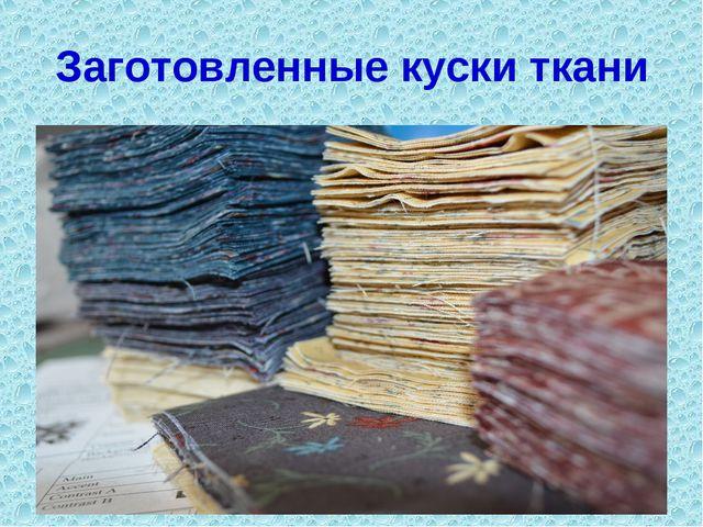 Заготовленные куски ткани