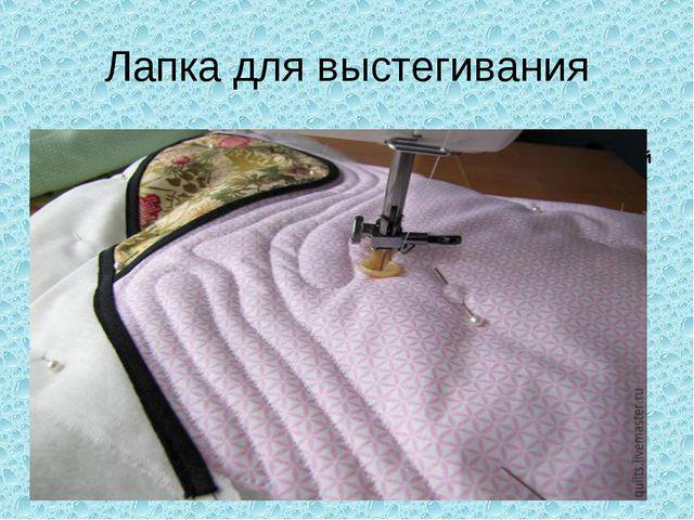 Лапка для выстегивания Удобное приспособление – шагающая лапка которая стави...