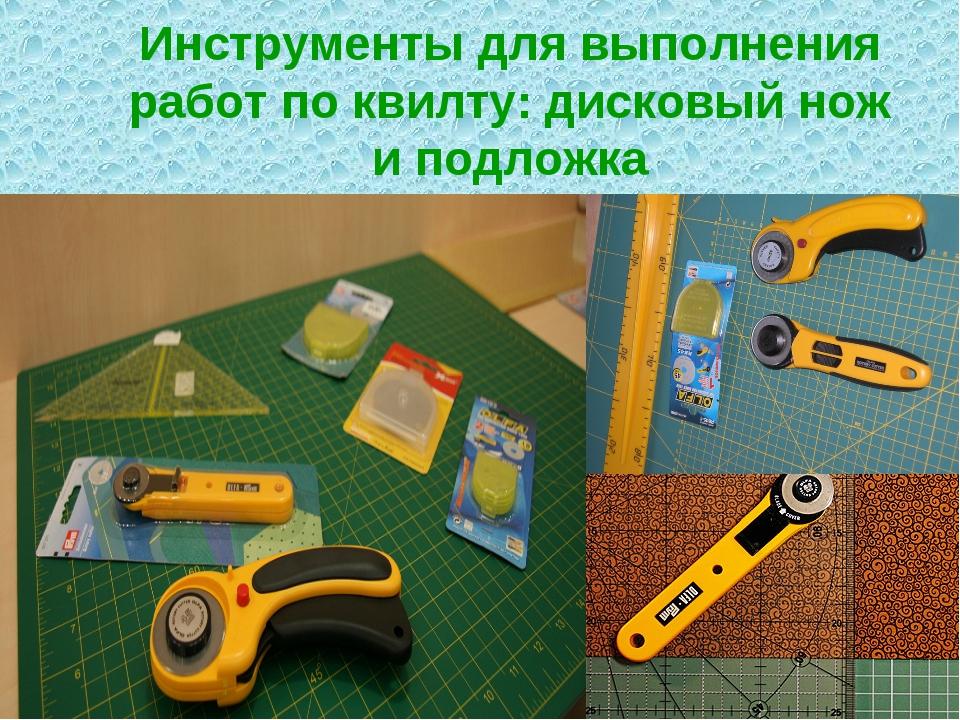 Инструменты для выполнения работ по квилту: дисковый нож и подложка