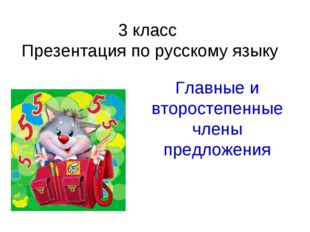 3 класс Презентация по русскому языку Главные и второстепенные члены предложе