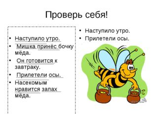Проверь себя! Наступило утро. Мишка принёс бочку мёда. Он готовится к завтрак