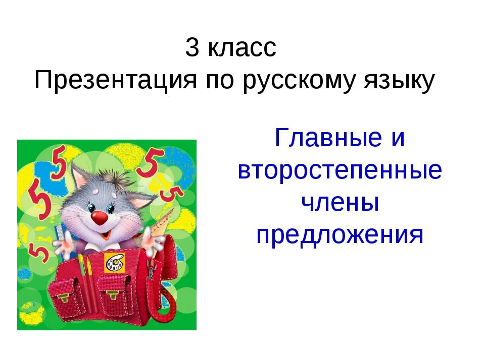 3 класс Презентация по русскому языку Главные и второстепенные члены предложе...
