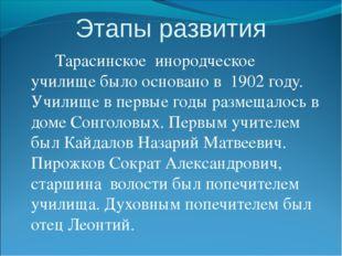 Этапы развития Тарасинское инородческое училище было основано в 1902 году.