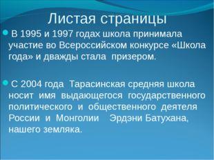 Листая страницы В 1995 и 1997 годах школа принимала участие во Всероссийском