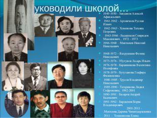 Они руководили школой… 1949-1950 - Занданов Алексей Афанасьевич 1961-1962 - А