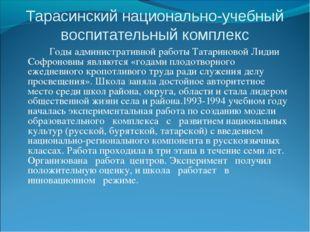 Тарасинский национально-учебный воспитательный комплекс Годы административно