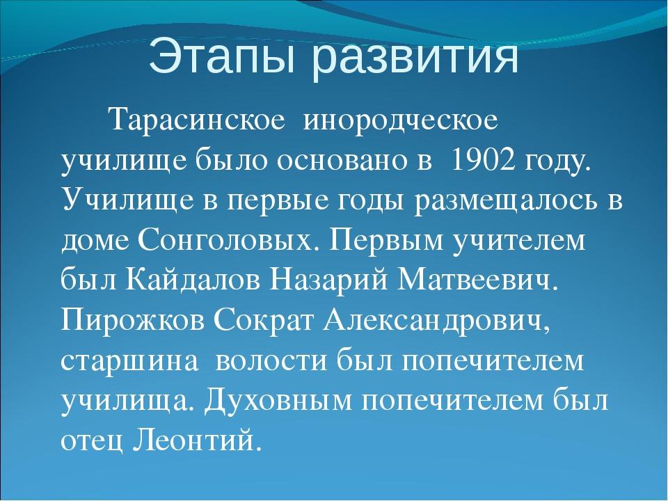 Этапы развития Тарасинское инородческое училище было основано в 1902 году....