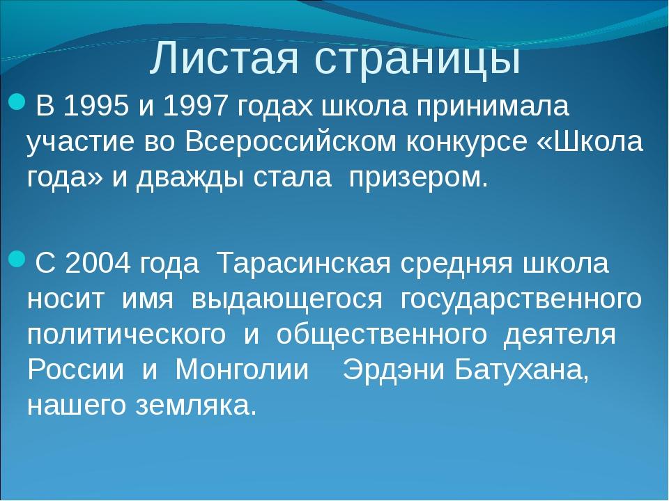 Листая страницы В 1995 и 1997 годах школа принимала участие во Всероссийском...