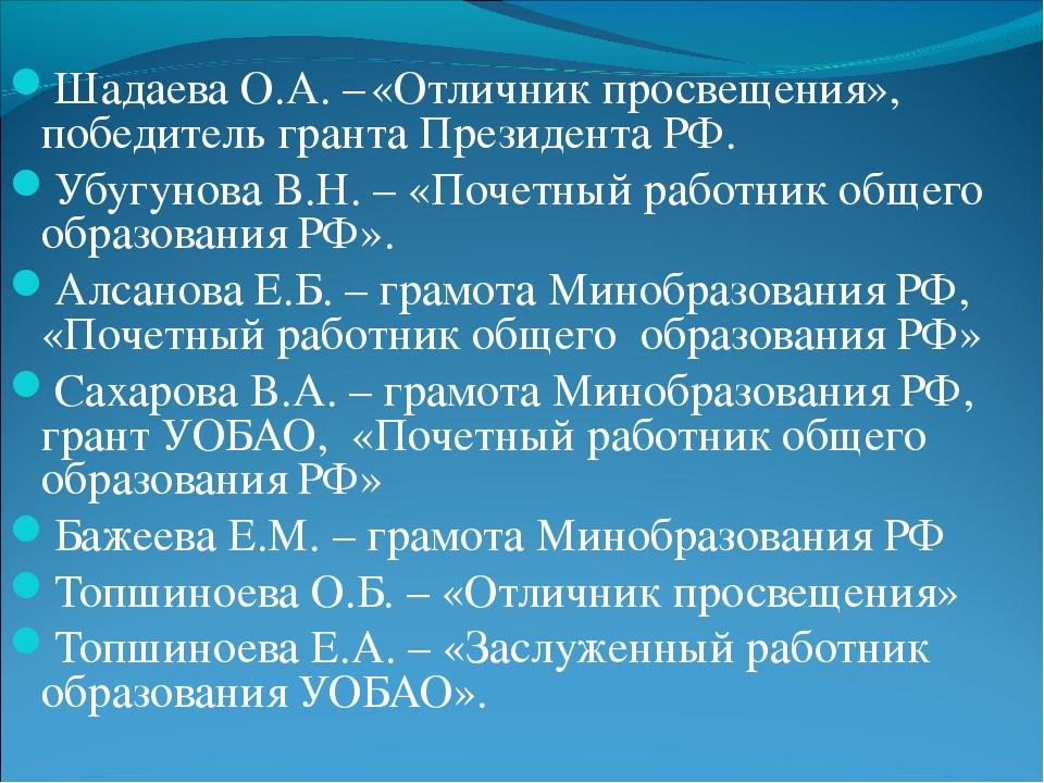 Шадаева О.А. – «Отличник просвещения», победитель гранта Президента РФ. Убугу...