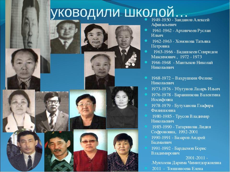 Они руководили школой… 1949-1950 - Занданов Алексей Афанасьевич 1961-1962 - А...