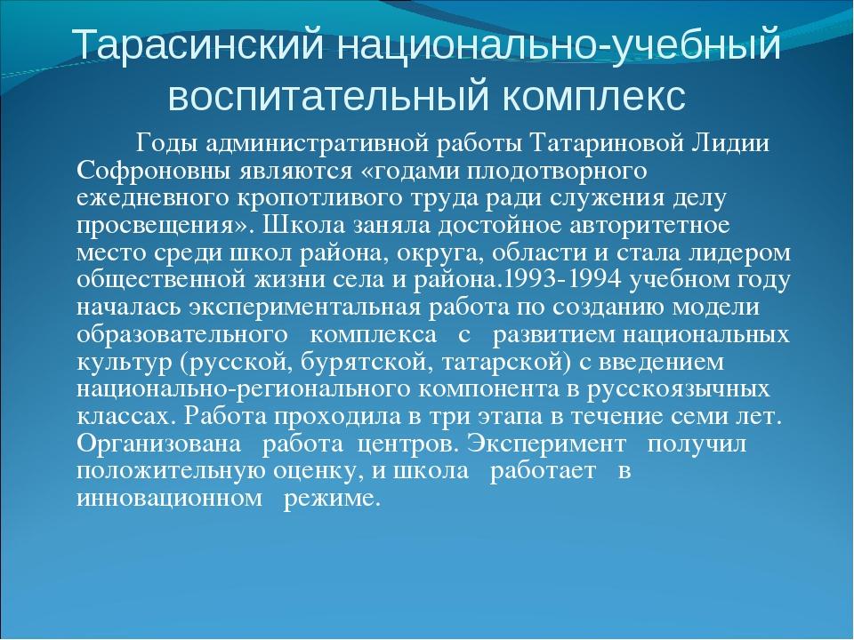 Тарасинский национально-учебный воспитательный комплекс Годы административно...