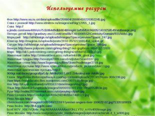 Используемые ресурсы Фон http://www.wyzu.cn/data/uploadfile/200804/2008041022
