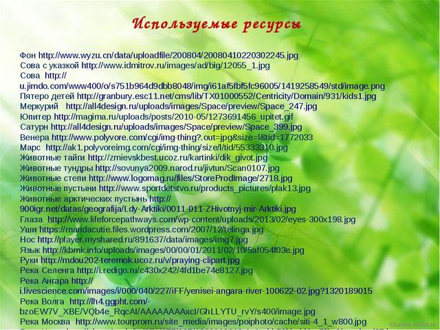 Используемые ресурсы Фон http://www.wyzu.cn/data/uploadfile/200804/2008041022...
