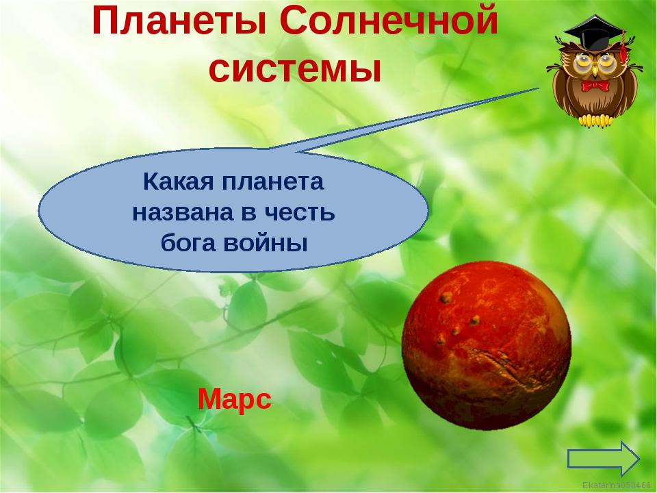 Какая планета названа в честь бога войны Марс Планеты Солнечной системы Ekate...