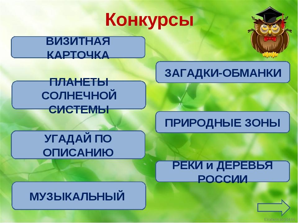 Визитная карточка для конкурса квн