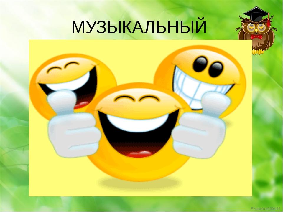 МУЗЫКАЛЬНЫЙ Ekaterina050466