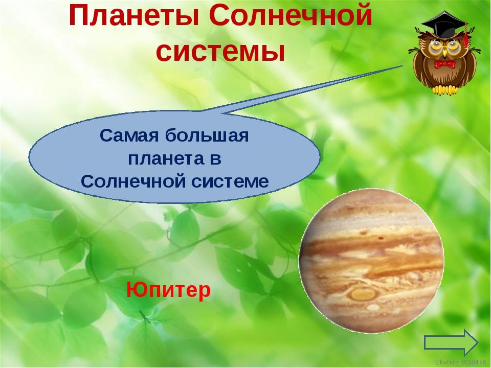Самая большая планета в Солнечной системе Юпитер Планеты Солнечной системы Ek...