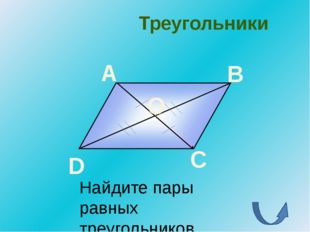 Треугольники А В С D 35 25 Найдите ВСD 0 0 Ответ: 60 0