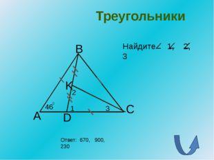 Из истории Эта книга почти 2000 лет являлась основной при изучении геометрии.