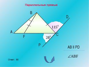Из истории Появление и развитие геометрических знаний связано с практической
