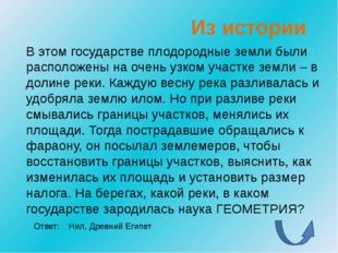 Источники: Дудницын Ю.П., Кронгауз В.Л. «Сборник заданий по геометрии – 7», М
