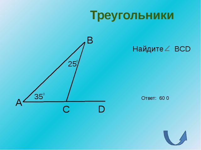 Параллельные прямые 1 2 а b c а ll b, с-секущая Ответ: 140 0 , 400