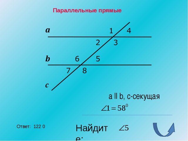 Треугольники А В С 52 Найдите СВD D 0 Ответ: 38 0