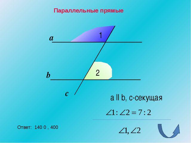 Параллельные прямые A D С B AB ll DC Ответ: 1280 , 420