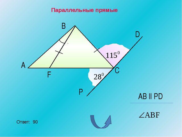 Из истории Появление и развитие геометрических знаний связано с практической...