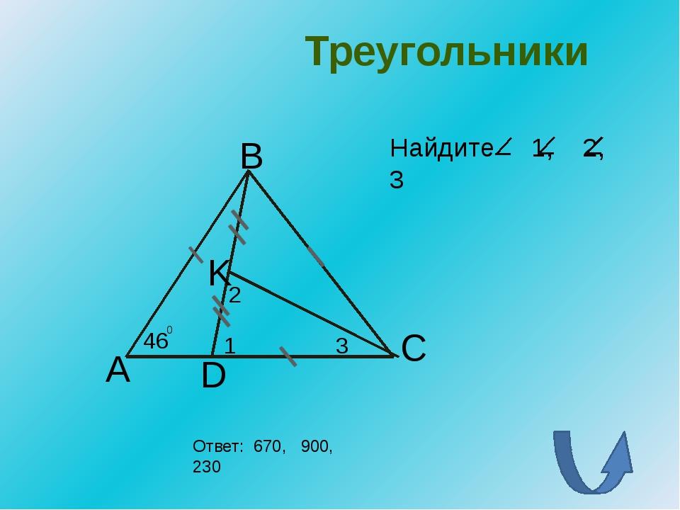 Из истории Эта книга почти 2000 лет являлась основной при изучении геометрии....